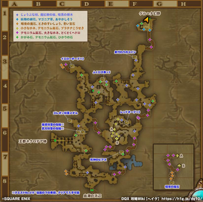【ドラクエ10】「旧ネクロデア領」のマップ、出現モンスター、キラキラ、宝箱、釣れる魚について【ヘイグ攻略まとめWiki】