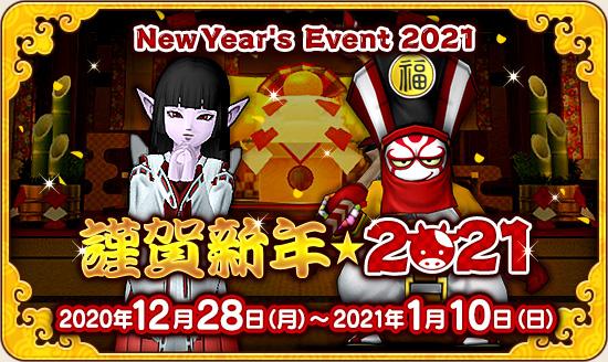 【ドラクエ10】謹賀新年★2021   イベント【ヘイグ攻略まとめWiki】