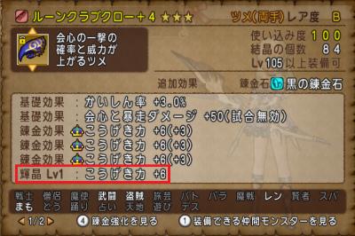 輝晶獣3.jpg