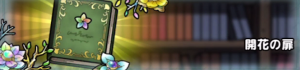 【ドラクエタクト】開花の扉 第22巻【ヘイグ攻略まとめWiki】