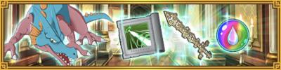 武器の試練 聖王の剣編