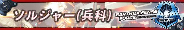 ソルジャー(兵科).jpg