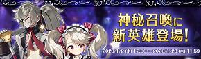 メイドクロエ召喚.png