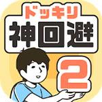 ドッキリ神回避2 - 脱出ゲーム 攻略Wiki【ヘイグ攻略まとめWiki】