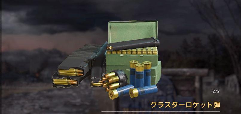 クラスターロケット弾.jpg
