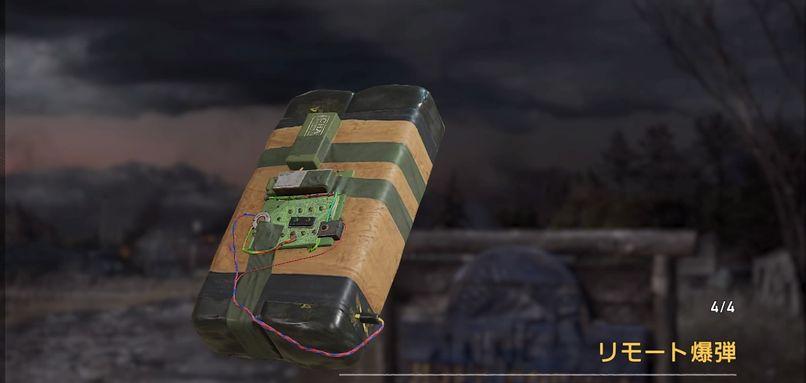 リモート爆弾.jpg