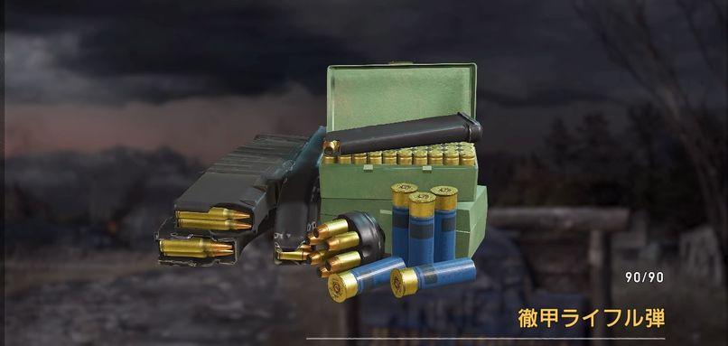 徹甲ライフル弾.jpg