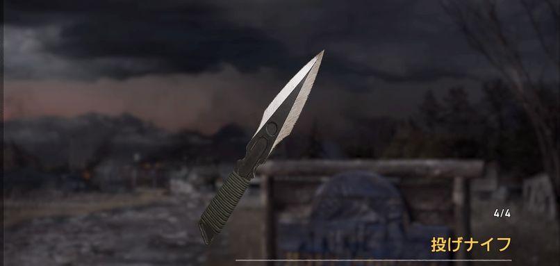 投げナイフ.jpg