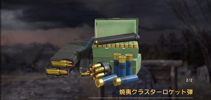 焼夷クラスターロケット弾.jpg