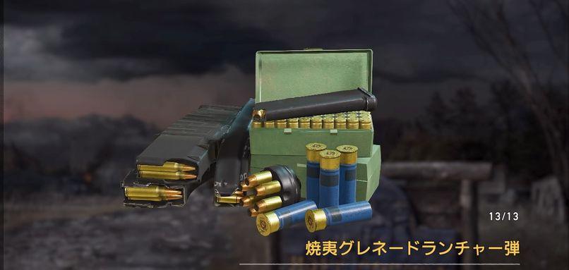 焼夷グレネードランチャー弾.jpg
