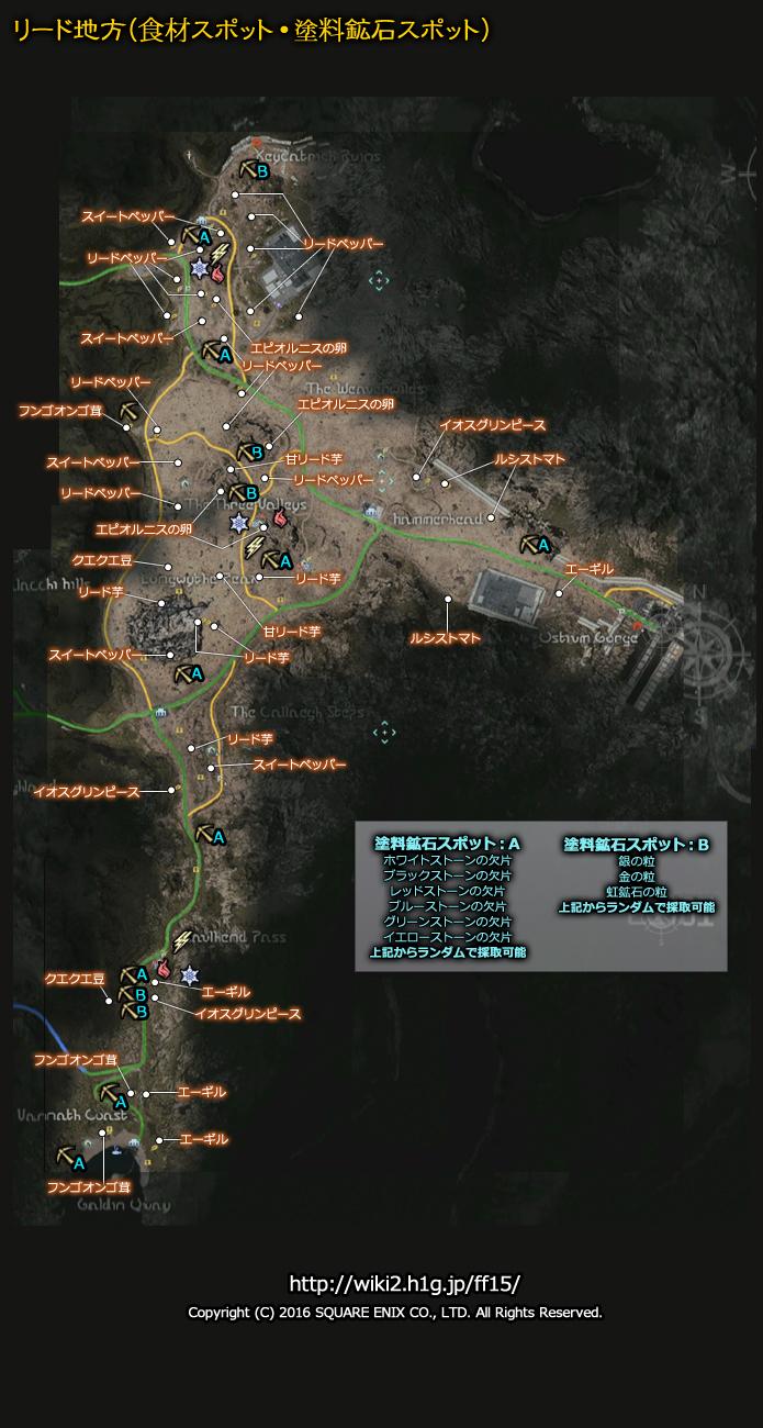 リード地方(食材・鉱石).jpg