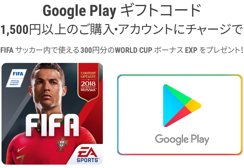 Google Play ギフトコード1,500円以上のご購入・アカウントにチャージで