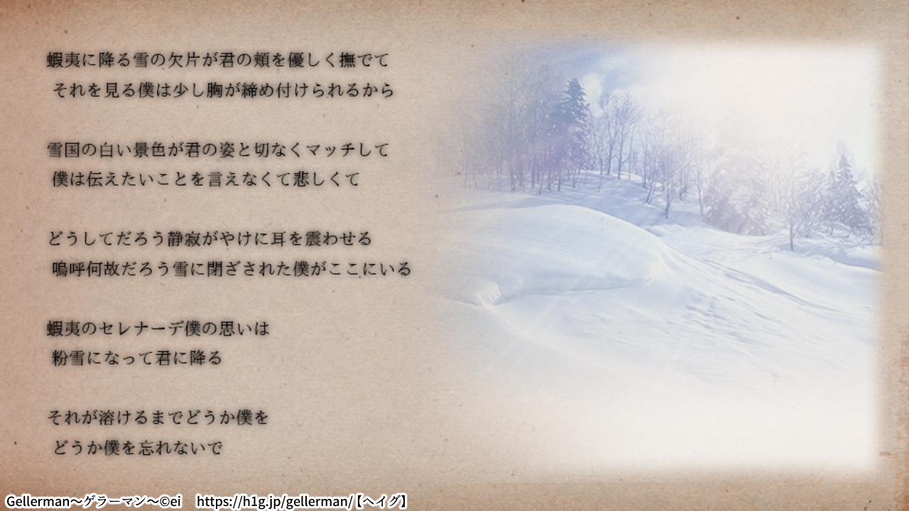 蝦夷のセレナーデ.jpg