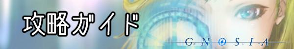 攻略ガイド.jpg