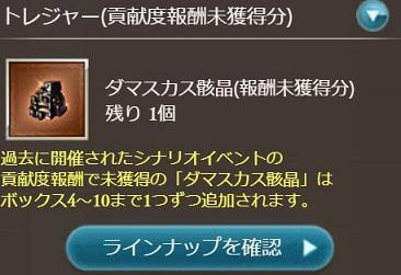 未獲得ダマスカス骸晶.JPG