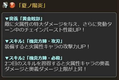 夏ノ陽炎説明.JPG