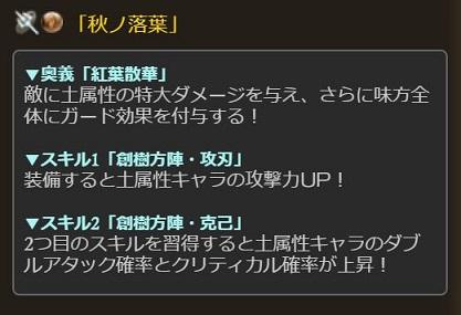 秋ノ落葉説明.JPG