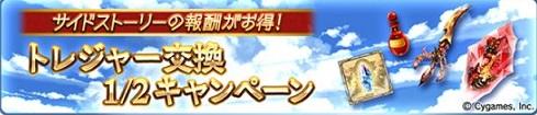 サイドストーリートレジャー交換半額キャンペーン.JPG