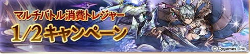 マルチバトル消費トレジャー 半額キャンペーン.JPG