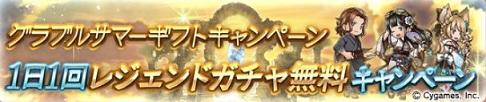 1日1回 レジェンドガチャ無料キャンペーン.JPG