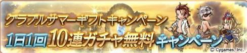 1日1回 10連ガチャ無料キャンペーン.JPG
