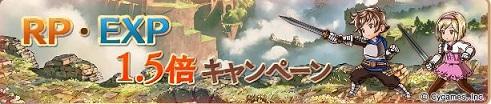 RP・EXP1.5倍キャンペーン.JPG