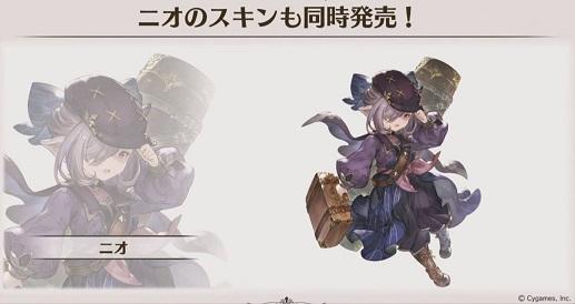 ニオスキン発売.JPG