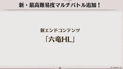 六竜HL.JPG