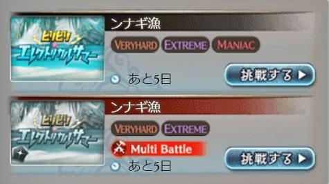 ビリビリクエスト(EX).JPG