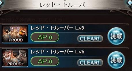 レッド高難度.JPG