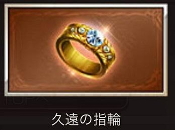 久遠の指輪2.JPG