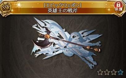英雄王の戦斧.JPG