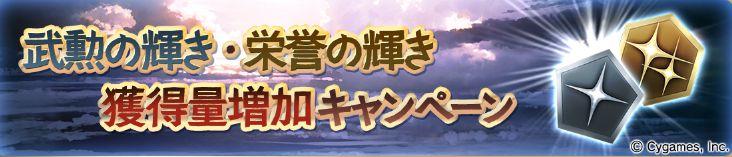 武勲の輝き・栄誉の輝き獲得量増加キャンペーン.JPG