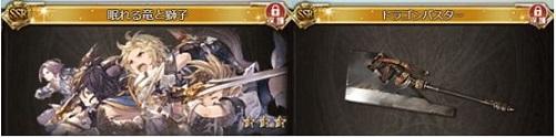 武器と召喚石.JPG