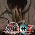 流行り神3 警視庁怪異事件ファイル 攻略Wiki【ヘイグ攻略まとめWiki】