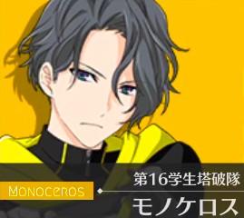 モノケロス.jpg