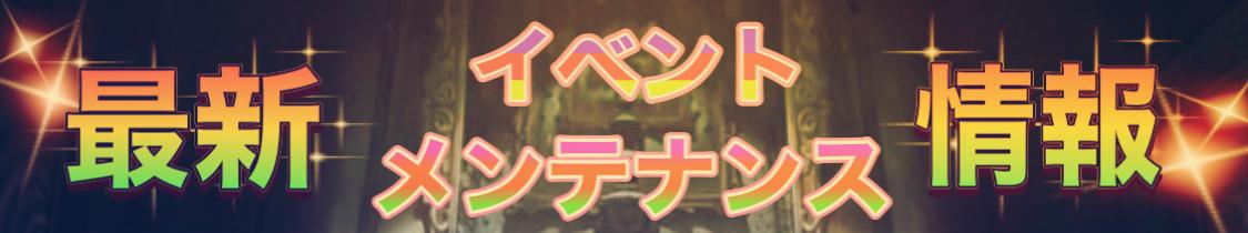 イベントメンテバナー.JPG
