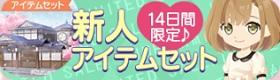 新人アイテムセット.jpg
