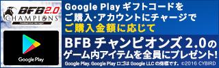 【Google Play × BFBチャンピオンズ2.0 キャンペーン】キャンペーン概要