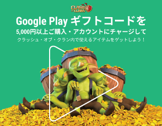 【Google Play - CLASH of CLANS キャンペーン】キャンペーン概要
