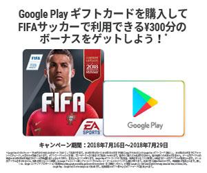 【Google Play × FIFAサッカー キャンペーン】キャンペーン概要