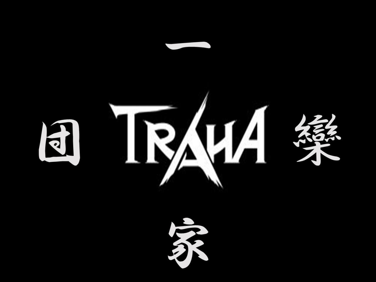 【TRAHA】ギルドメンバー募集用掲示板【ヘイグ攻略まとめWiki】