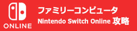 Nintendo Switch Online 攻略