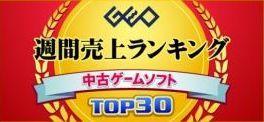 中古ゲームソフト.JPG