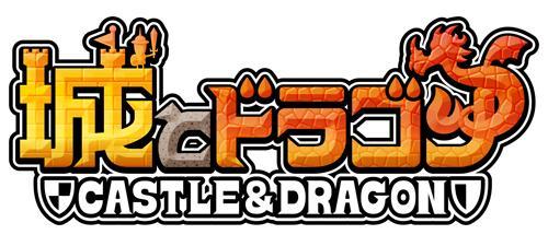 城とドラゴン.jpg