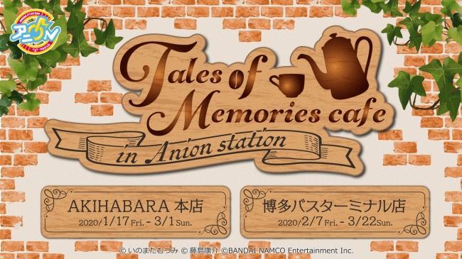 Tales of Memories cafe1.jpg
