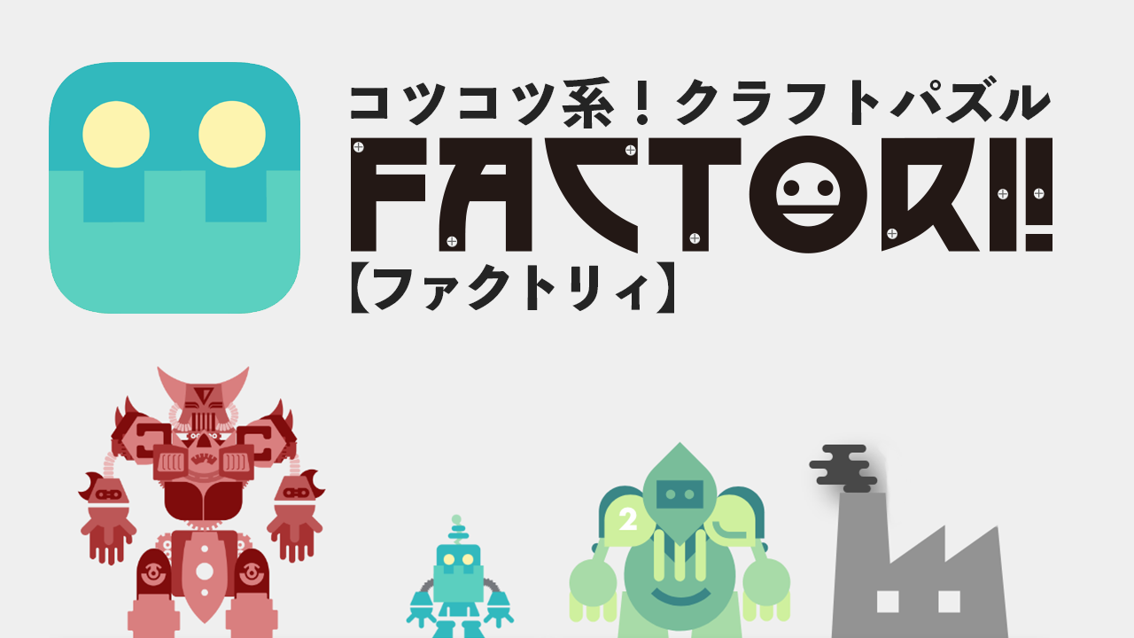 factorii.png