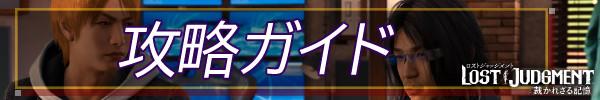 攻略ガイド1.jpg