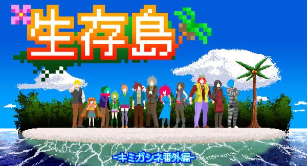 生存島アイコン.jpg