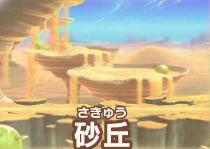 砂丘.png
